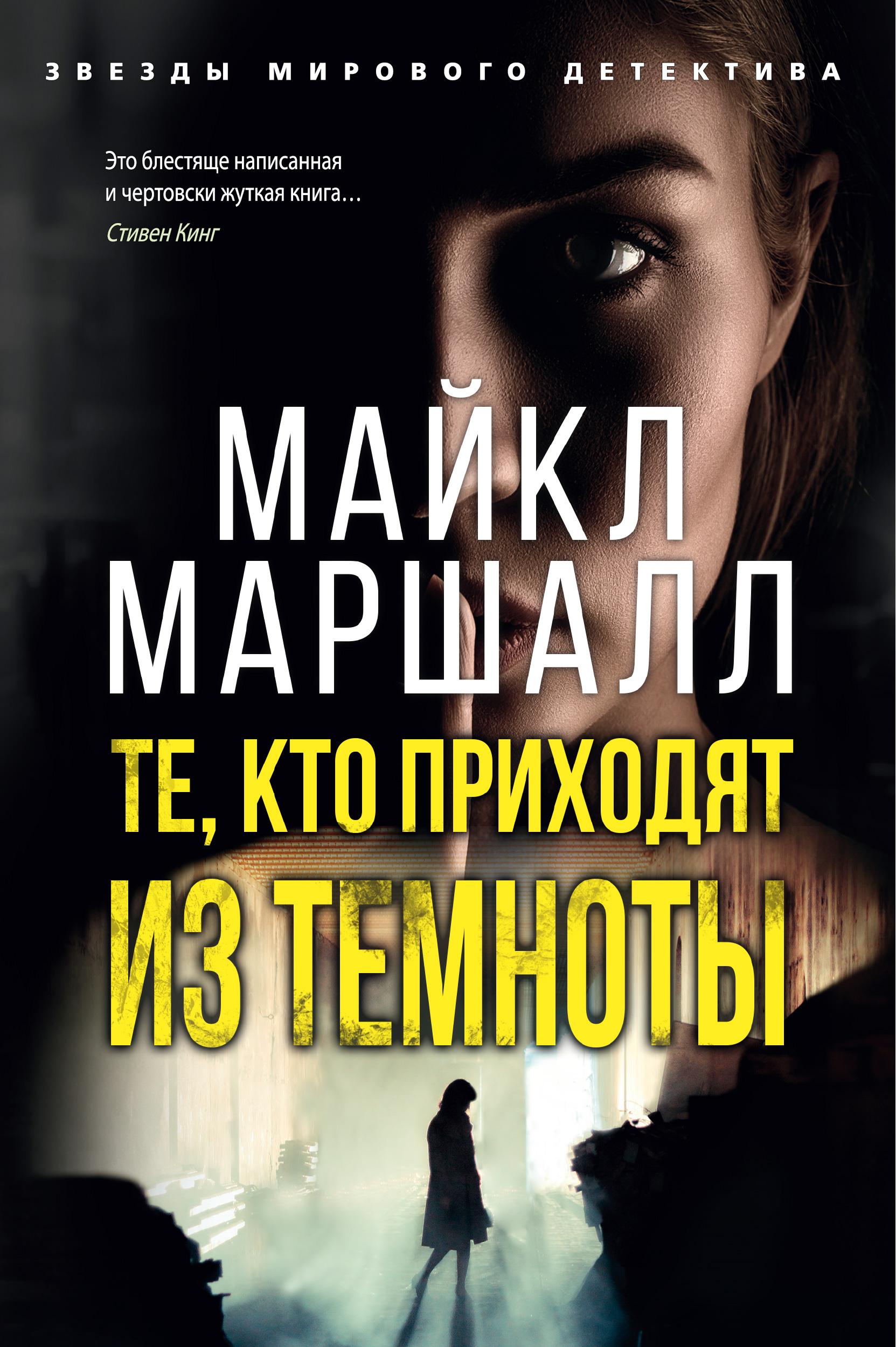 Майкл Маршалл — Те, кто приходят из темноты (2007)