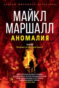 Майкл Маршалл - Аномалия (2018)