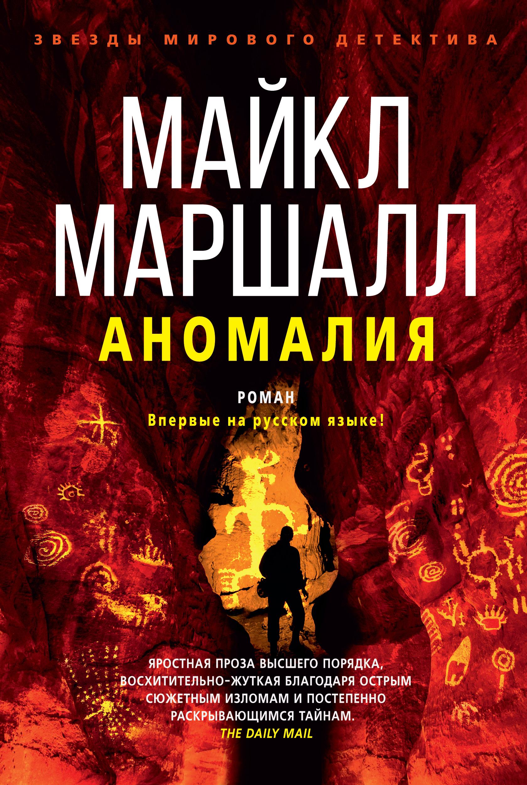 Майкл Маршалл — Аномалия (2018)