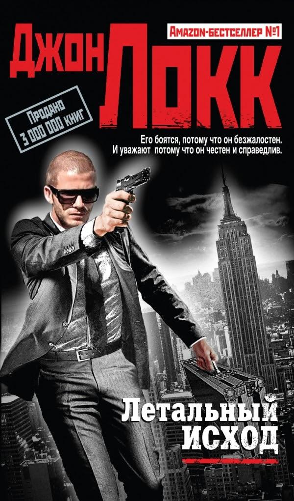 Джон Локк — Летальный исход (2009)