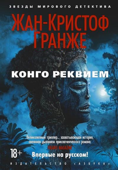 Жан-Кристоф Гранже — Конго Реквием (2016)