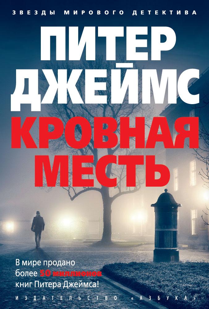 Питер Джеймс — Кровная месть (1998)