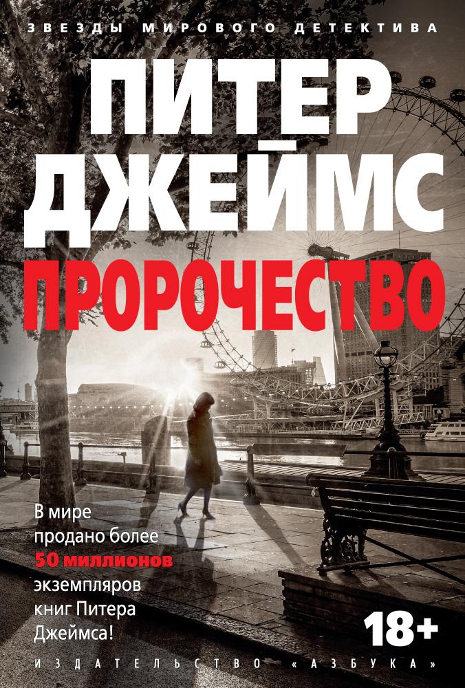 Питер Джеймс — Пророчество (1992)