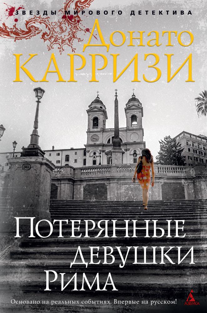 Донато Карризи — Потерянные девушки Рима (2011)