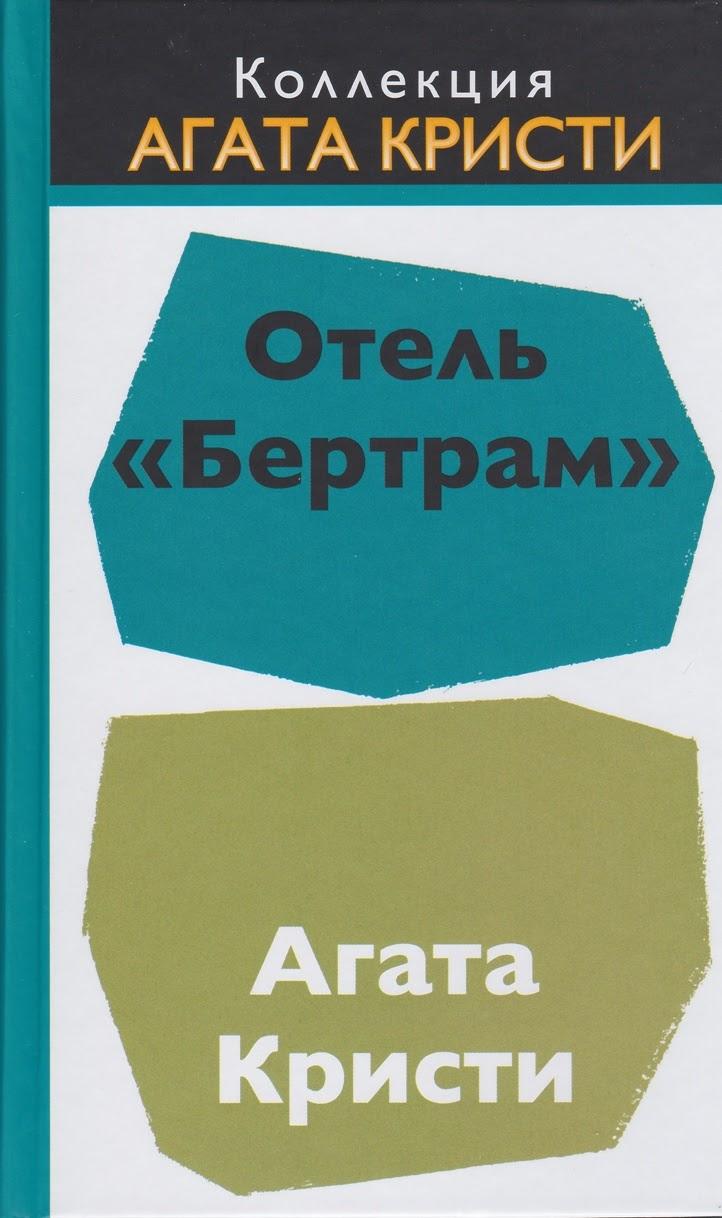 """Агата Кристи — Отель """"Бертрам"""" (1965)"""