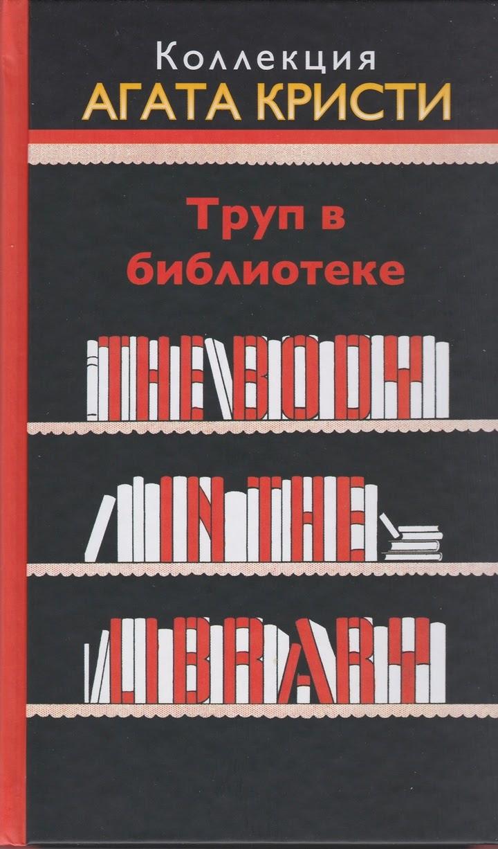 Агата Кристи — Труп в библиотеке (1941)