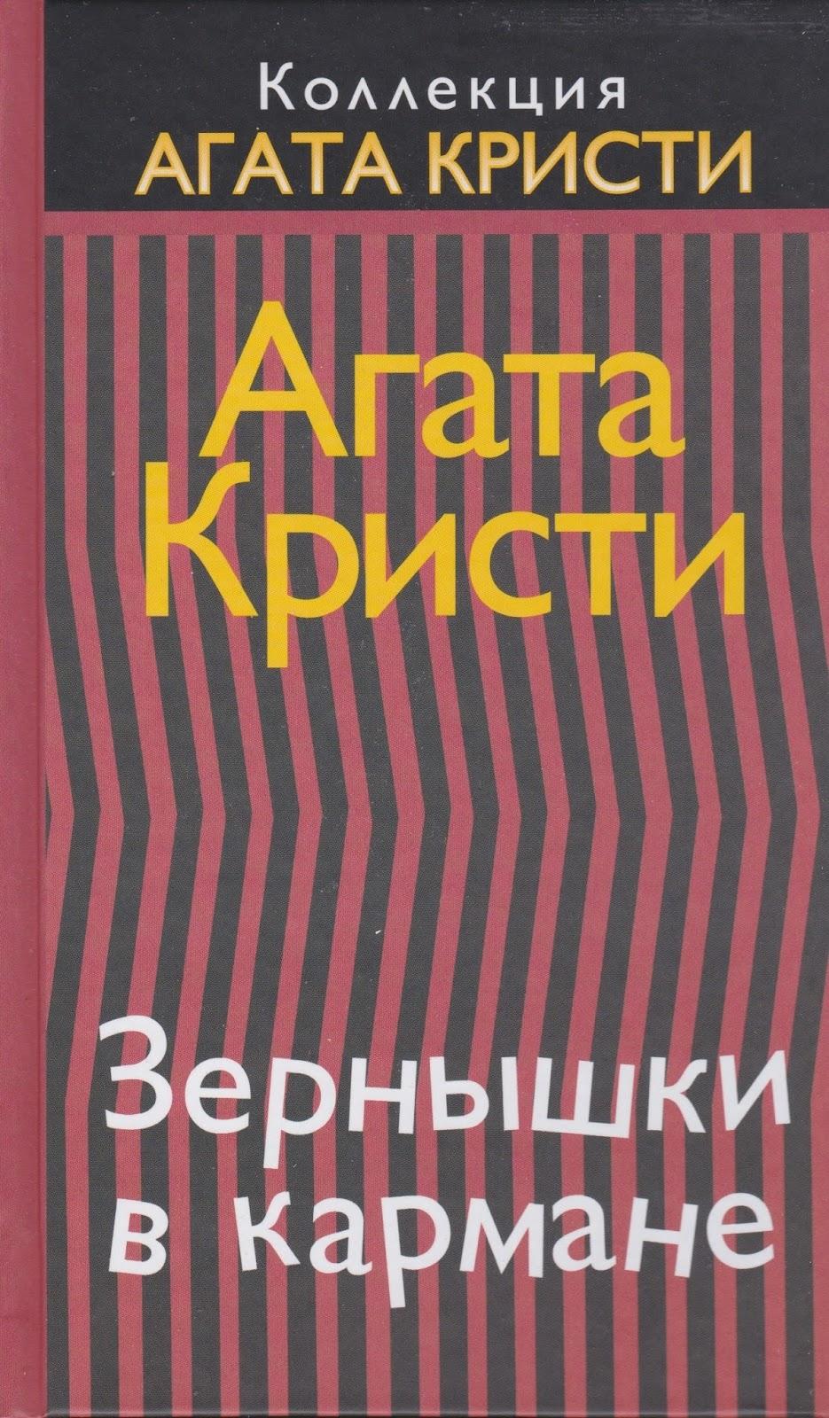 Агата Кристи — Зернышки в кармане (1953)