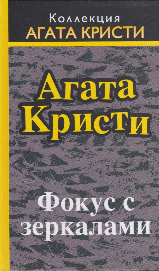 Агата Кристи — Фокус с зеркалами (1952)