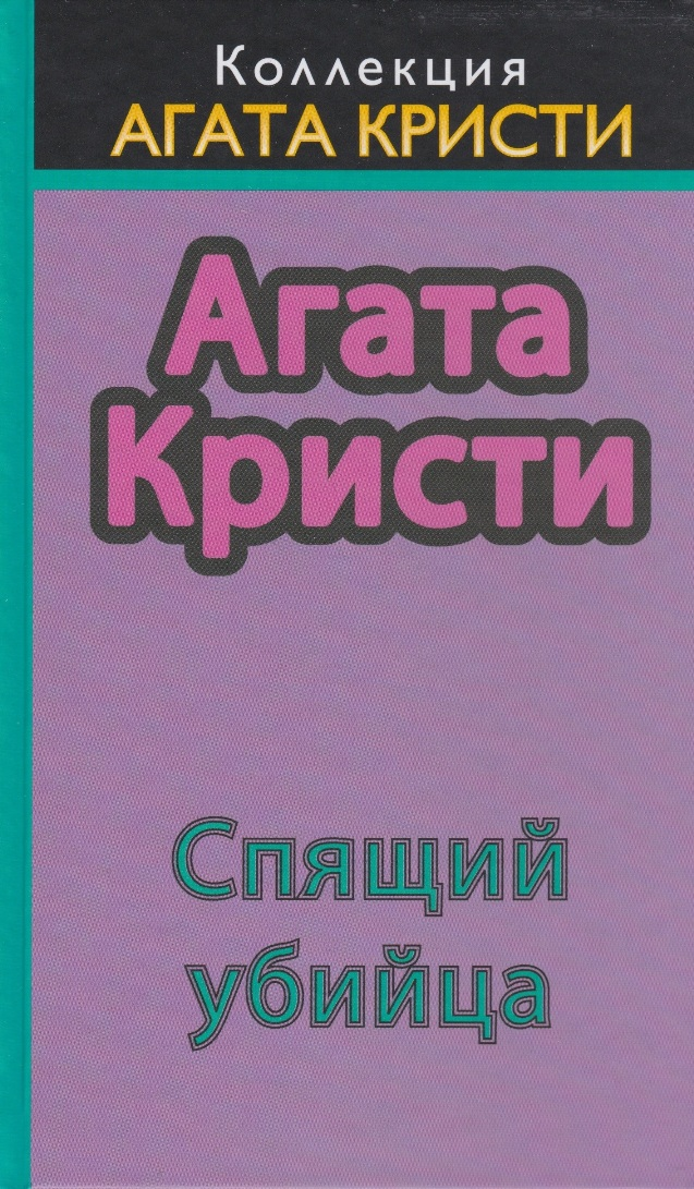 Агата Кристи — Спящий убийца (1976)