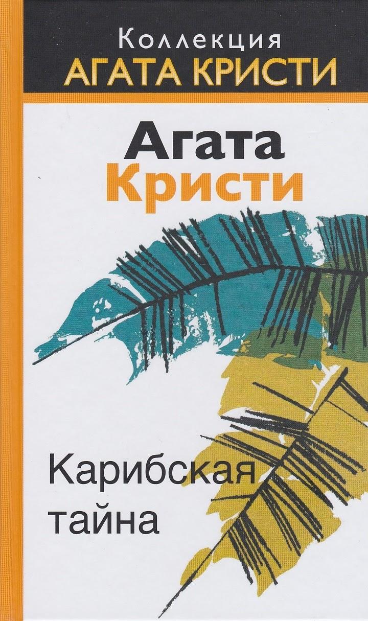 Агата Кристи — Карибская тайна (1964)