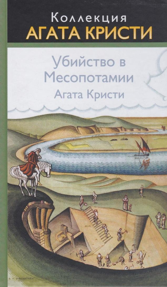 Агата Кристи — Убийство в Месопотамии (1936)