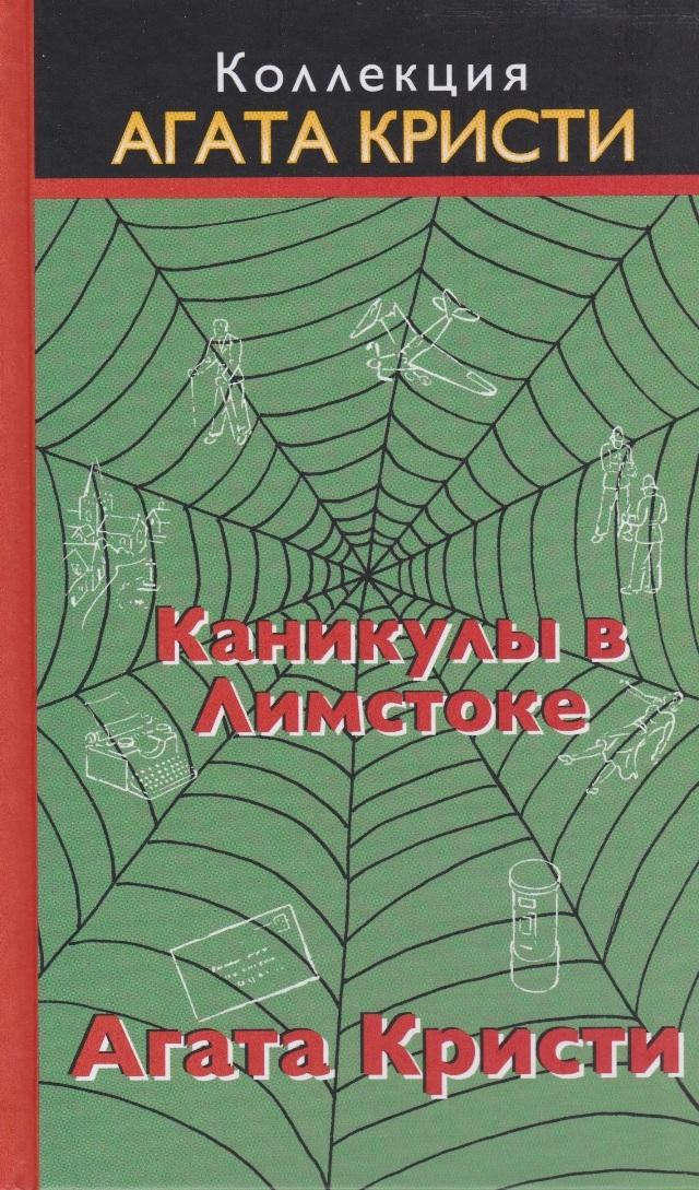 Агата Кристи — Каникулы в Лимстоке (1942)