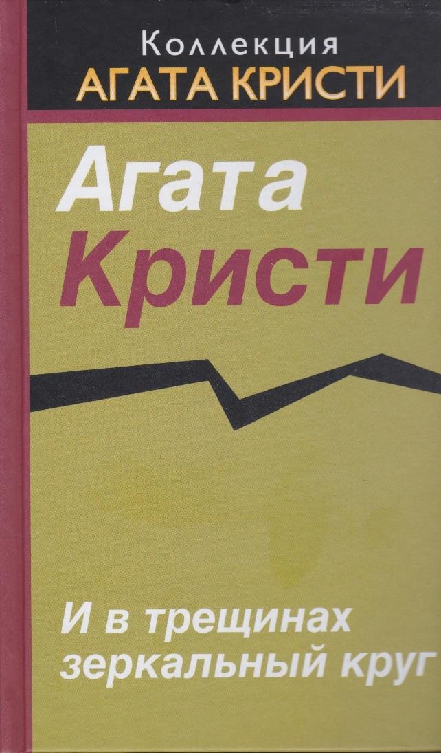 Агата Кристи — И в трещинах зеркальный круг (1962)