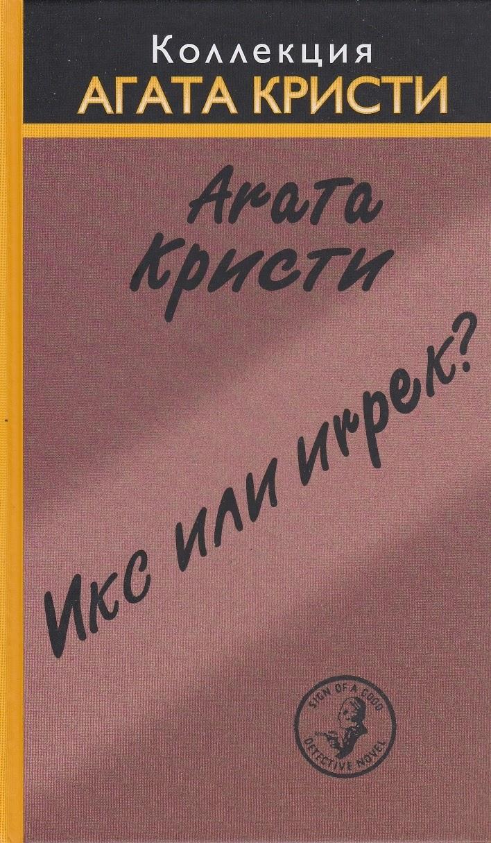 Агата Кристи — Икс или игрек? (1941)
