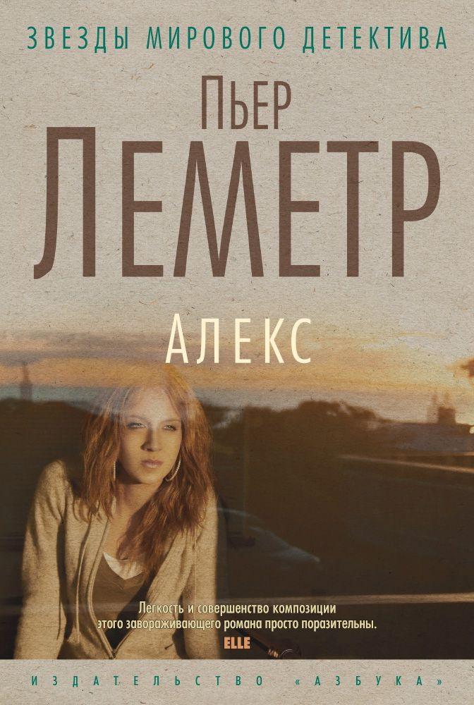 Пьер Леметр — Алекс (2011)