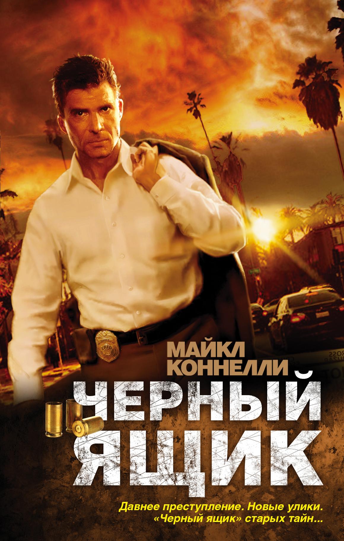 Майкл Коннелли — Черный ящик (2012)