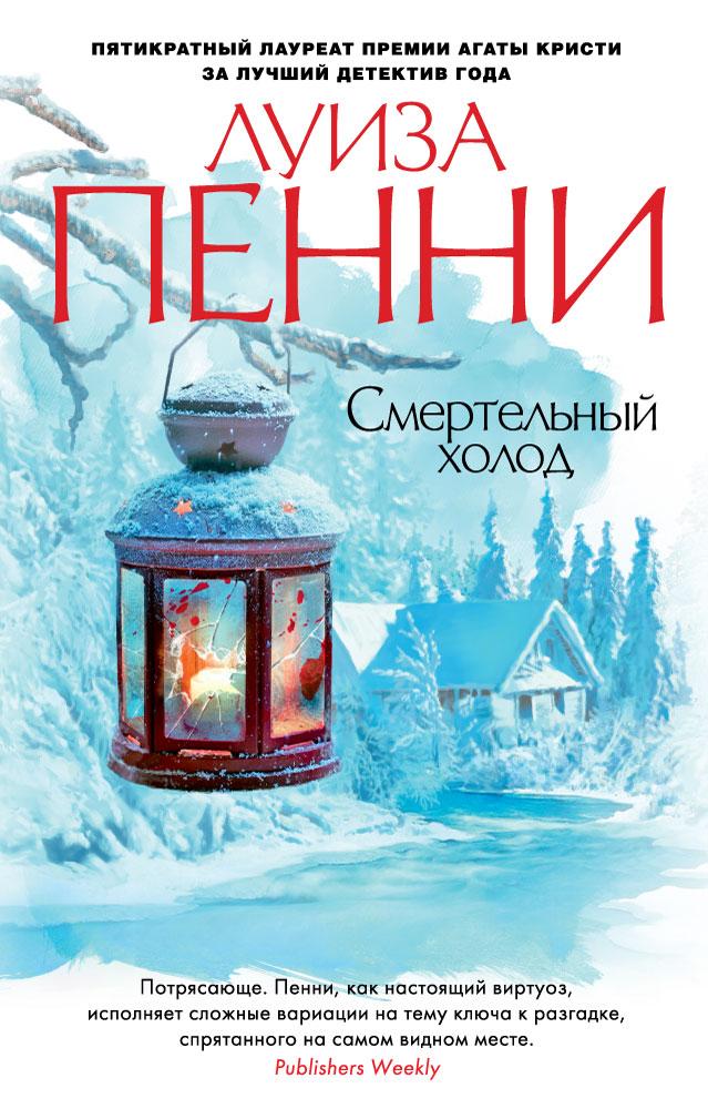 Луиза Пенни — Смертельный холод (2006)