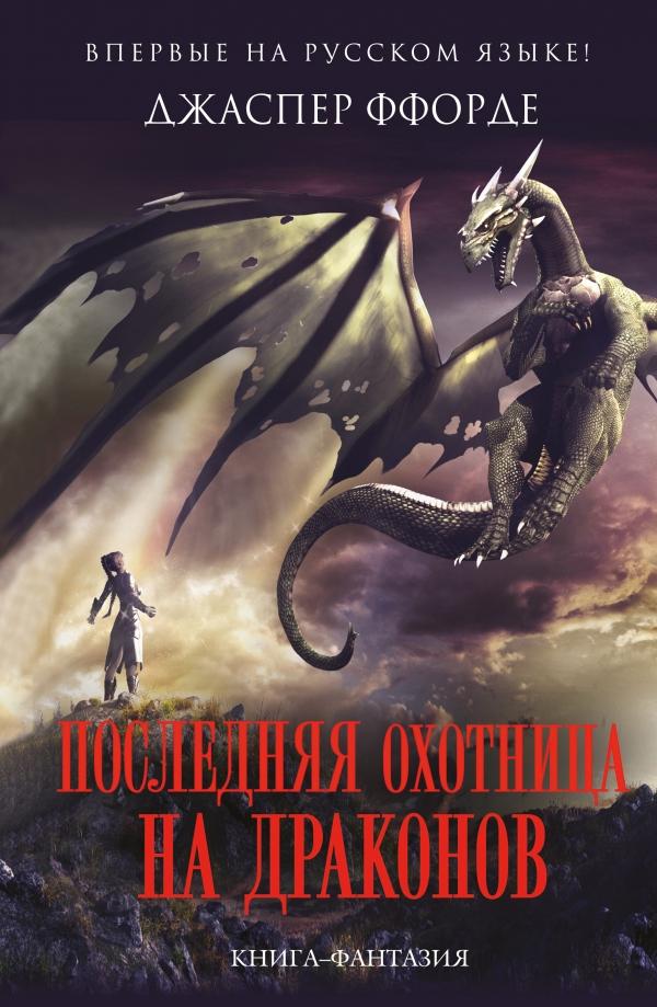 Джаспер Ффорде — Последняя охотница на Драконов (2010)