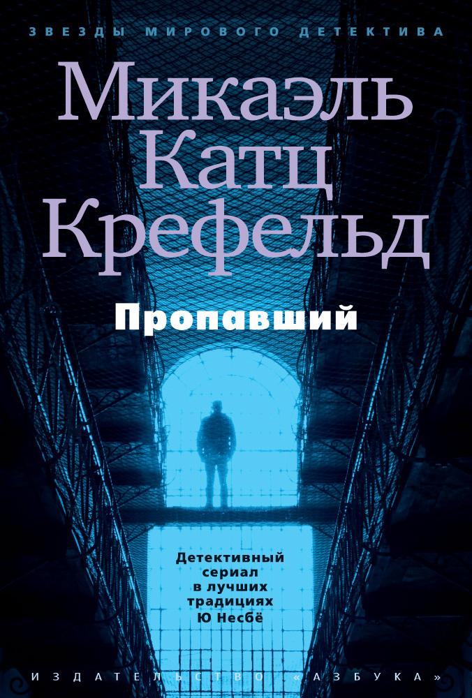 Микаэль Катц Крефельд — Пропавший (2014)