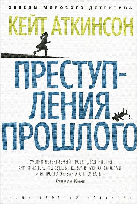 Кейт Аткинсон — Преступления прошлого (2004)