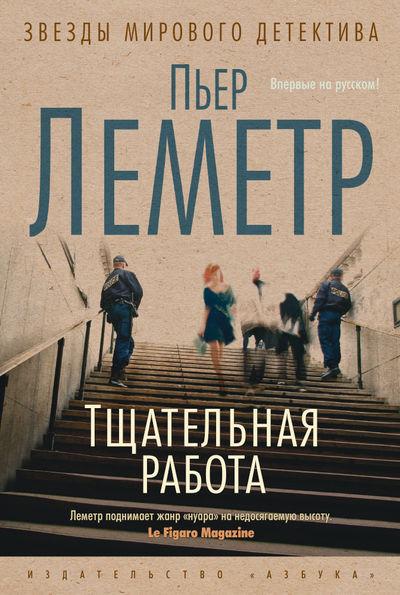 Пьер Леметр — Тщательная работа (2006)