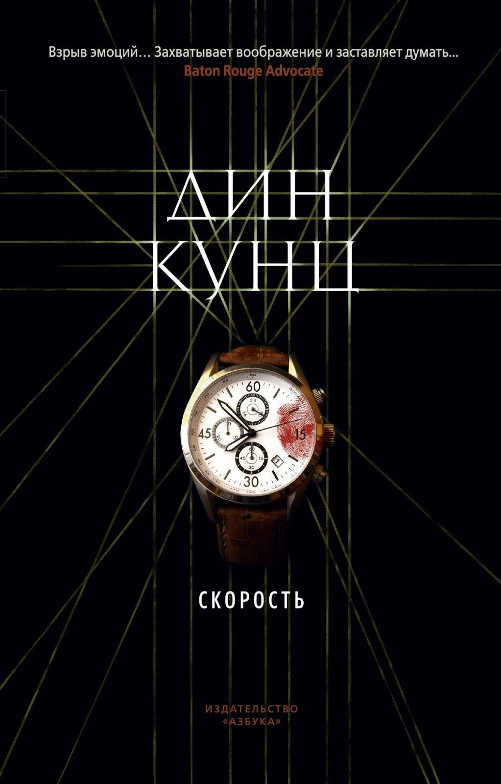 Дин Кунц — Скорость (2005)