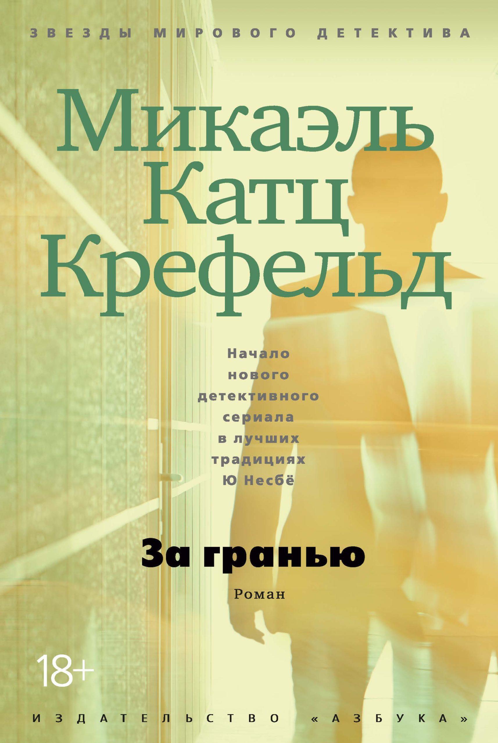 Микаэль Катц Крефельд — За гранью (2013)