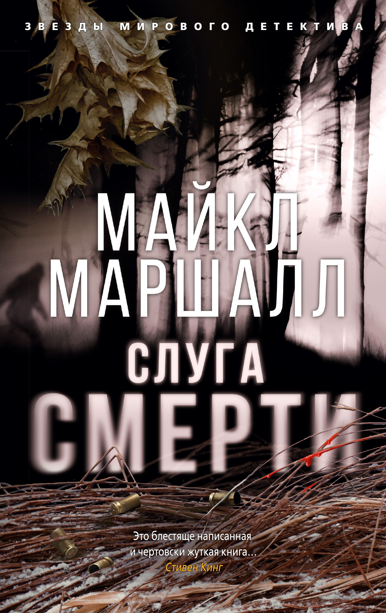 Майкл Маршалл — Слуга смерти (2004)