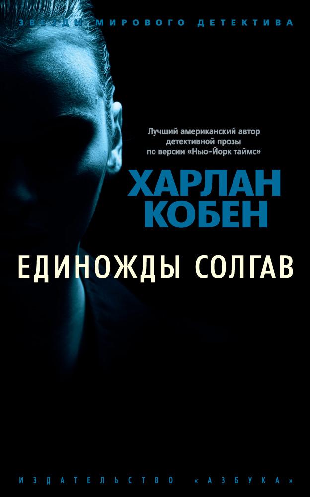 Харлан Кобен — Единожды солгав (2016)