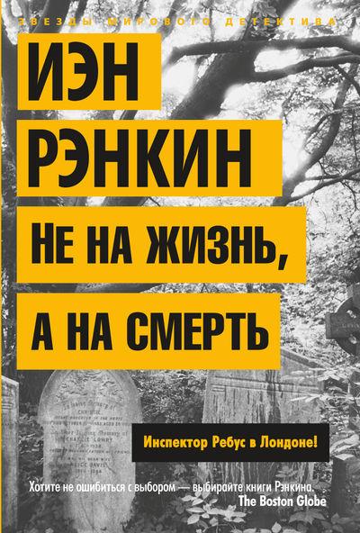 Иэн Рэнкин — Не на жизнь, а на смерть (1992)