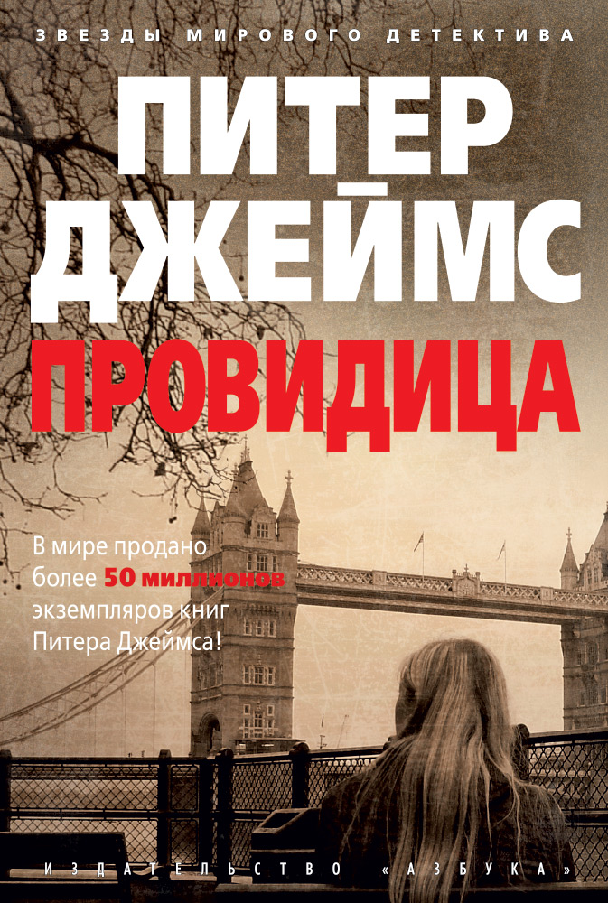 Питер Джеймс — Провидица (1989)