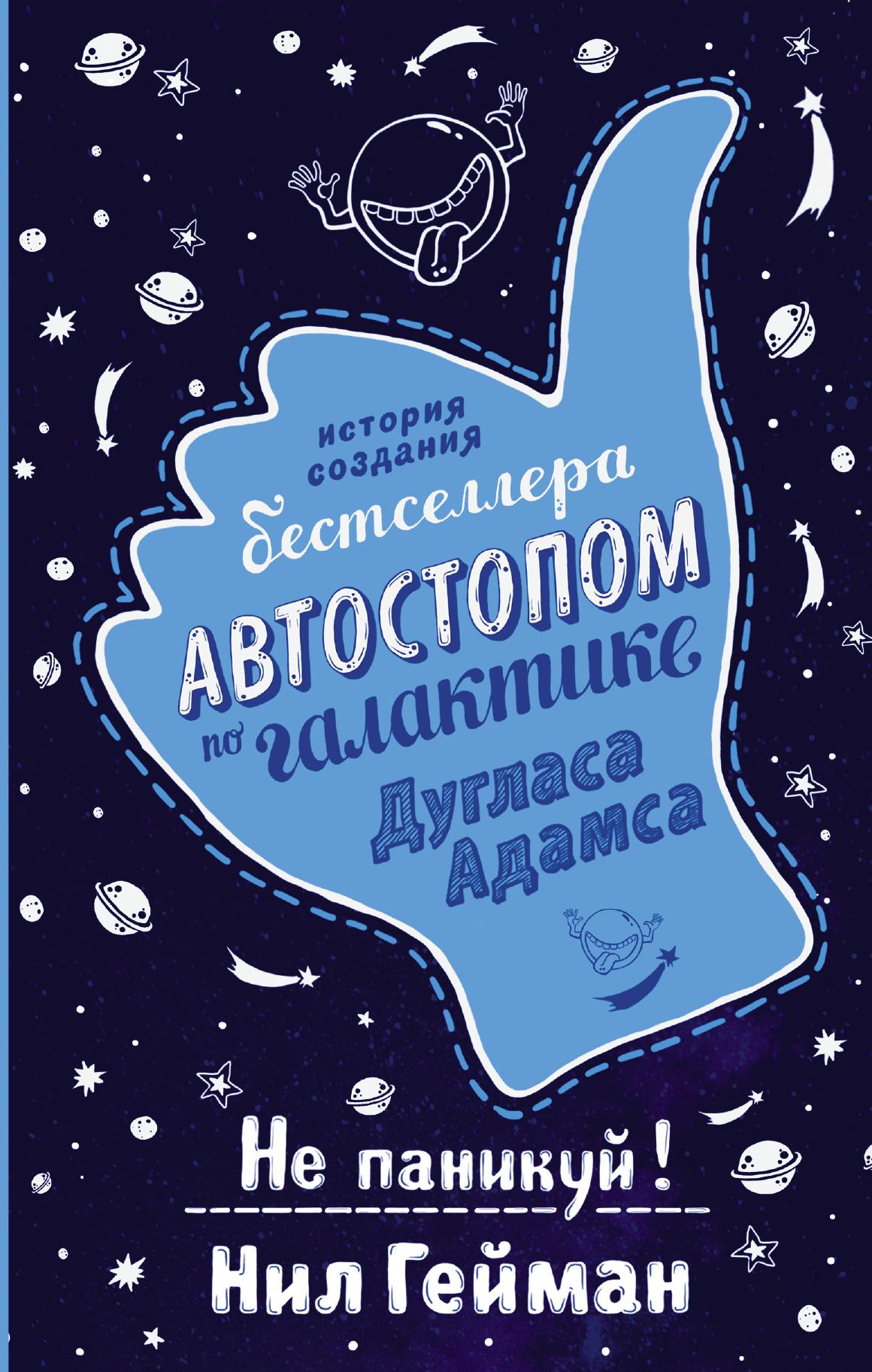 Нил Гейман — Не паникуй! История создания книги «Автостопом по Галактике» (1988)