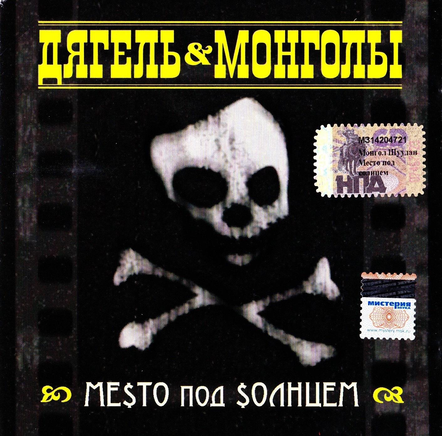 Дягель & Монголы — Место Под Солнцем (2005)