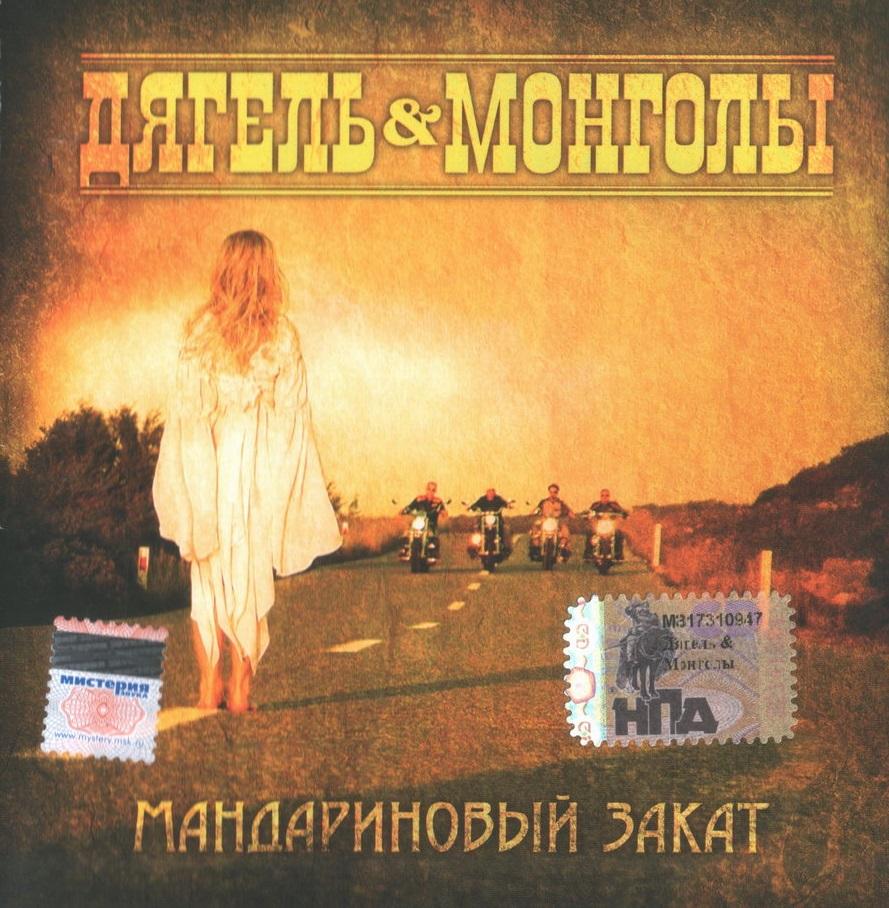 Дягель & Монголы — Мандариновый Закат (2007)