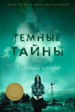 Гиллиан Флинн — Темные тайны (2009)