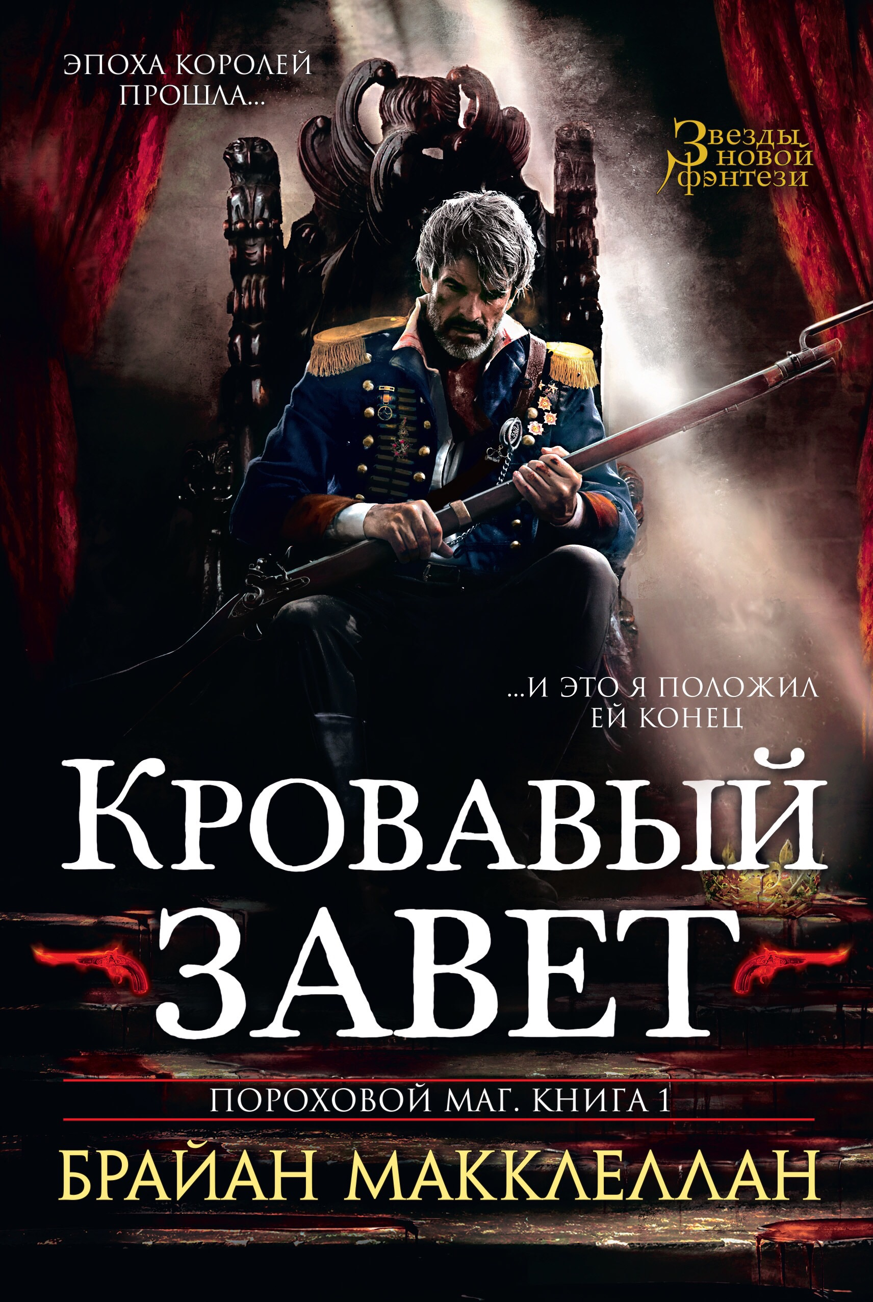 Брайан Макклеллан — Кровавый завет (2013)