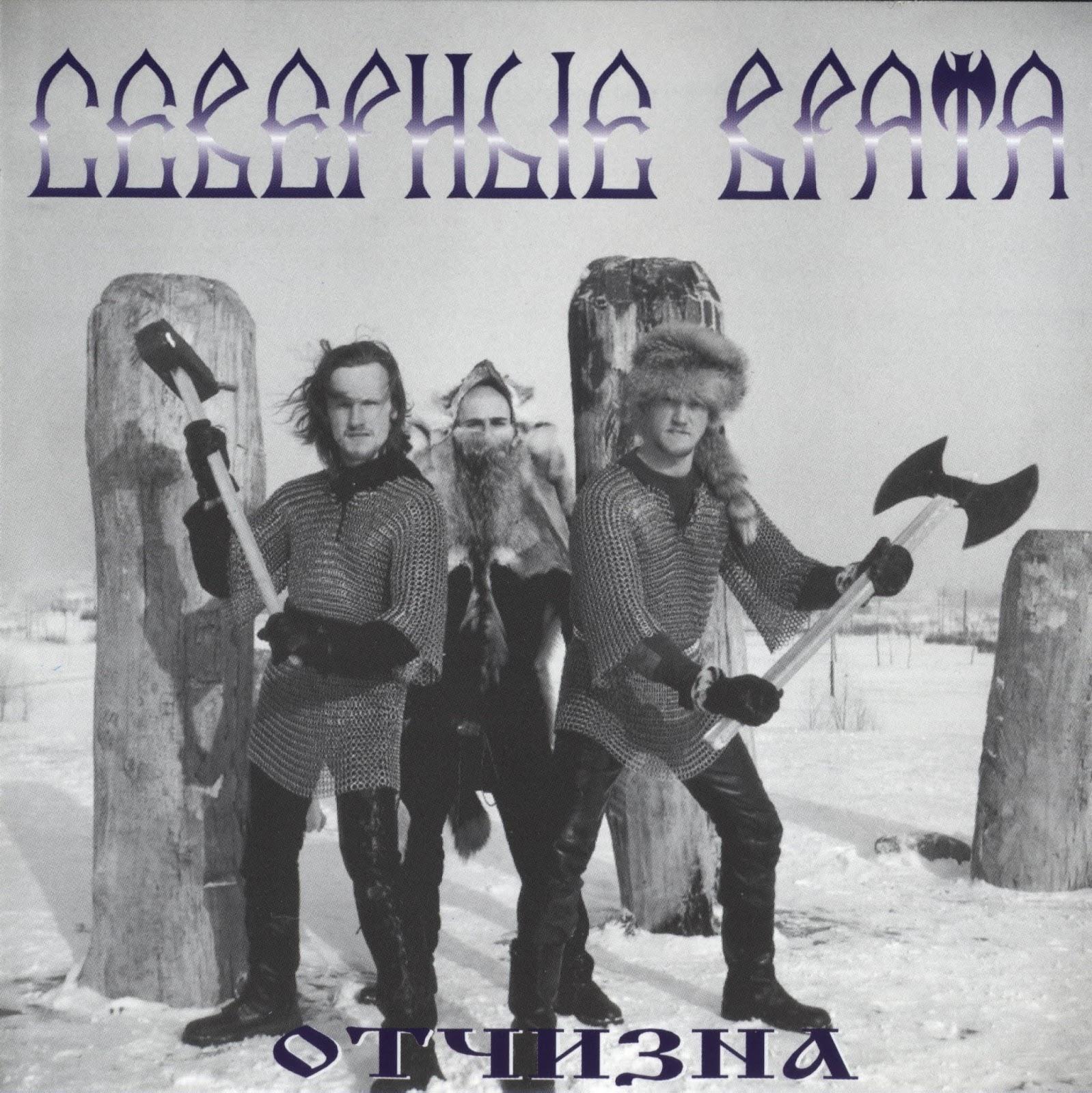 Северные Врата — Отчизна (2000)
