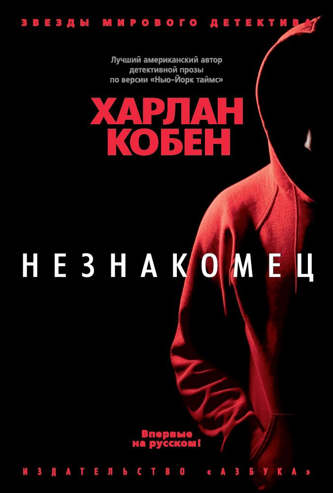 Харлан Кобен — Незнакомец (2015)