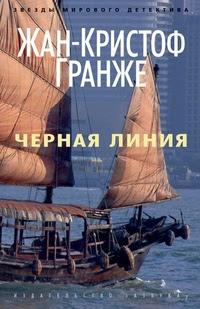 Жан-Кристоф Гранже — Черная линия (2004)
