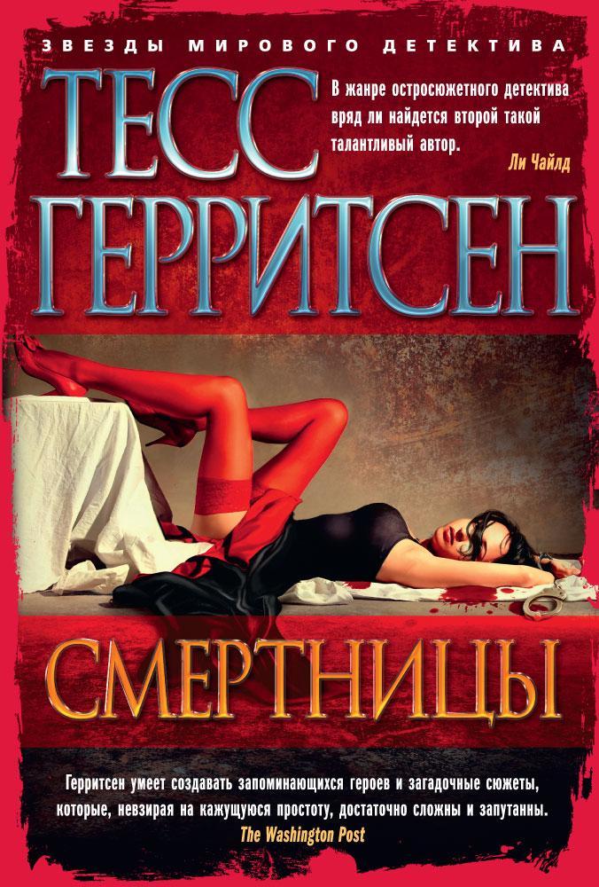 Тесс Герритсен — Смертницы (2005)