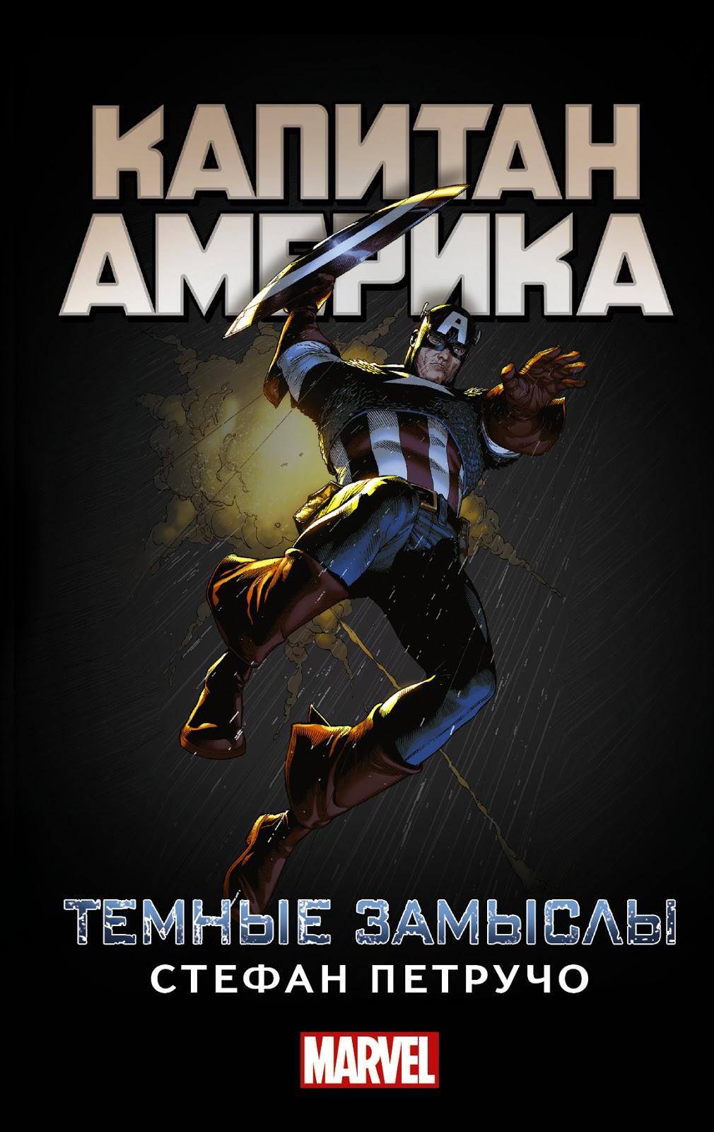 Стефан Петручо — Капитан Америка: Темные замыслы (2016)