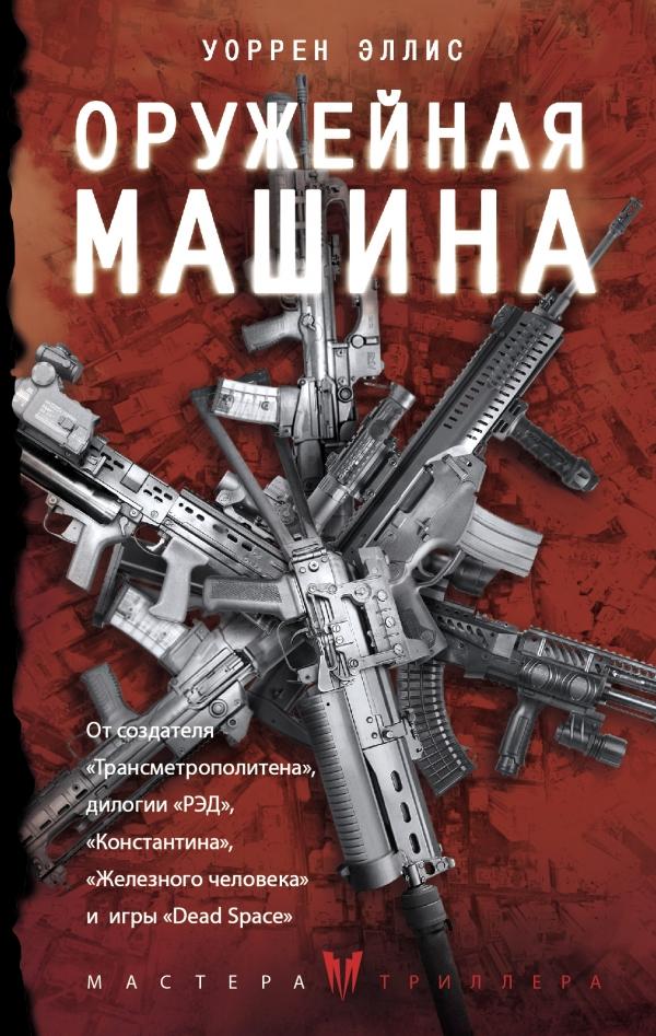 Уоррен Эллис — Оружейная Машина (2013)