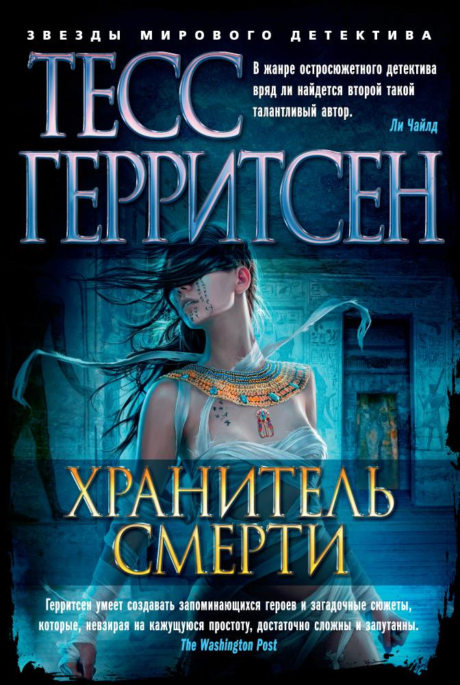 Тесс Герритсен — Хранитель Смерти (2008)