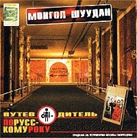 Монгол Шуудан — Путеводитель По Русскому Року (2002)