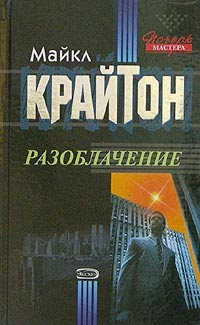 Майкл Крайтон — Разоблачение (1993)