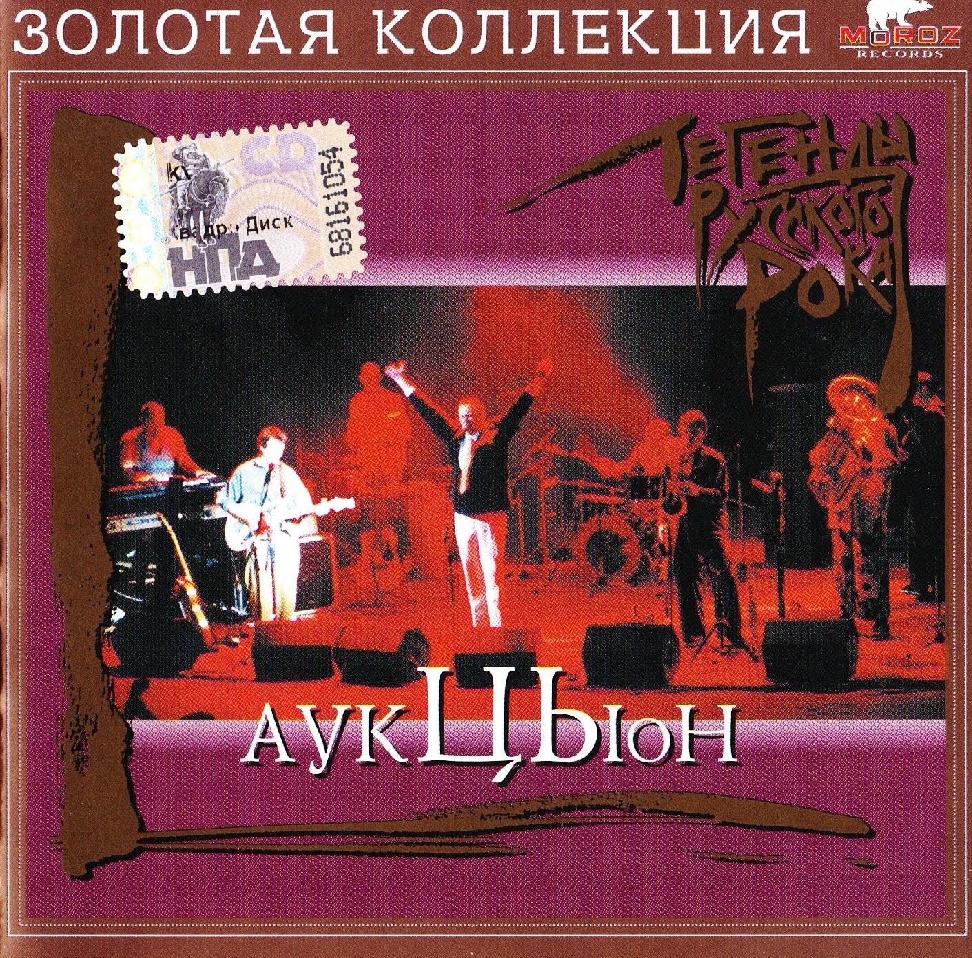 АукцЫон — Легенды Русского Рока (1999)