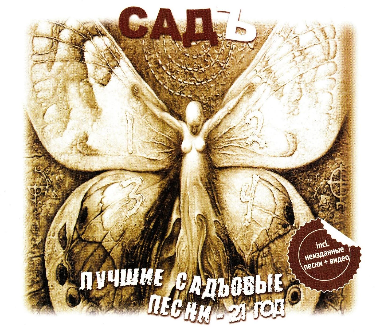 Садъ — Лучшие САДЪовые Песни — 21 год (2012)