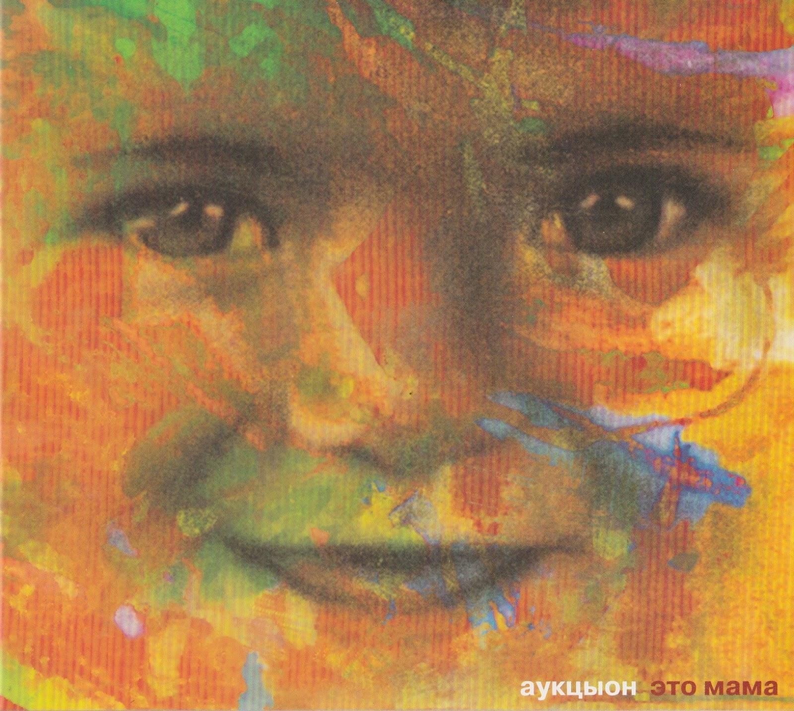АукцЫон — Это Мама (2002)