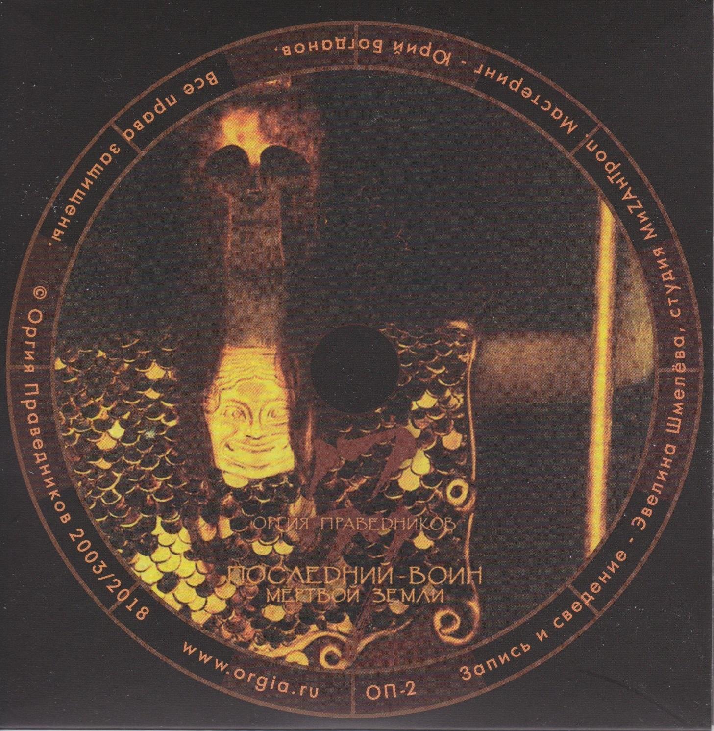 Оргия Праведников — Последний воин мёртвой земли CDS (2003)