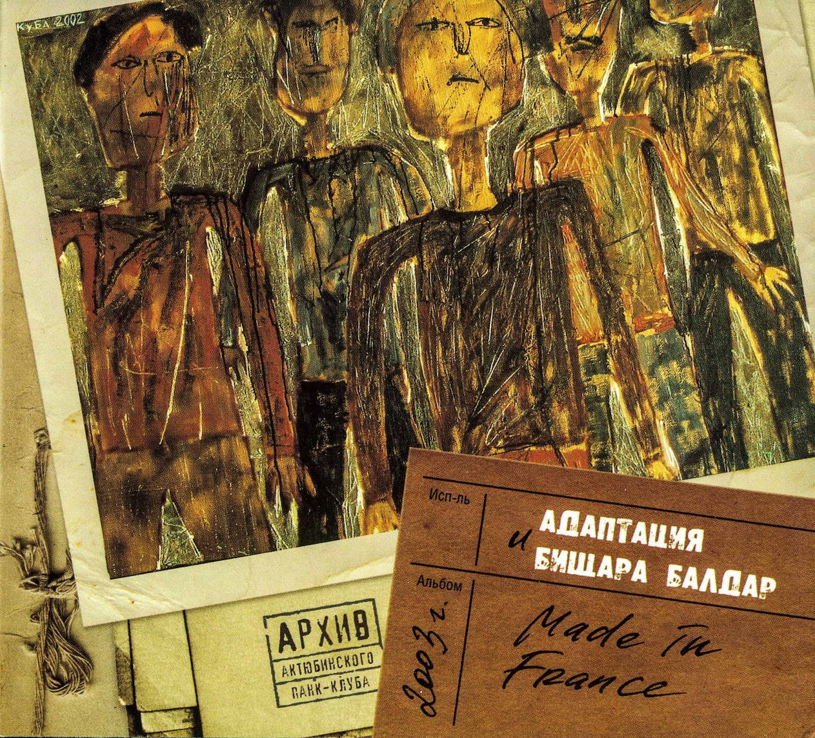 Адаптация и Бищара Балдар — Made in France (2003)